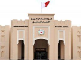 المحكمة العسكريّة الكبرى في البحرين تصدر الحكم النهائي في 25 أبريل في بحق مدنيين