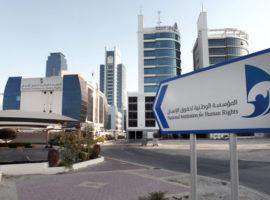 دعم المؤسسة الوطنية لحقوق الإنسان في البحرين بشكل صارخ للانتهاكات الحكومية وفشلها في التقييم المستقل في تقريرها عام 2017