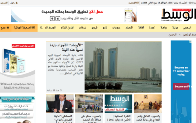 Bahrain partially suspends Alwasat, only independent newspaper