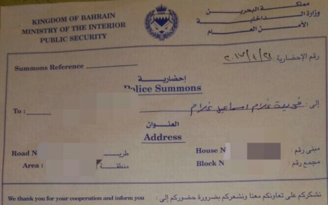 Bahrain: Widespread Reprisals against Activists Ahead of UPR