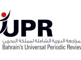 Bahrain's UPR National Report: A Response with Selected Assessments – Part I