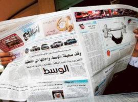 Bahrain suspends Al-Wasat, further restricting press freedom