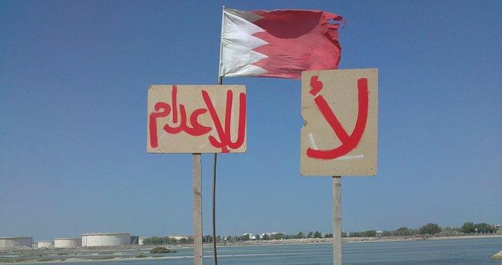 الاستئناف البحرينية تؤيد حكم الإعدام على متهمين انتُزعت أعترافاتهما بالإكراه