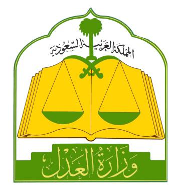 الدولة السعودية، الفصل 8: وزارة العدل