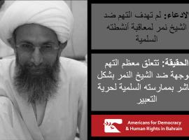 الحقيقة مقابل الإدعاء: إعدام الشيخ نمر النمر