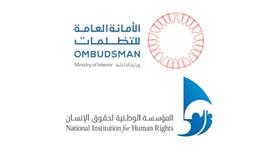 الآليات الوطنية البحرينية لحقوق الإنسان: بين إنصاف الضحايا وتلميع صورة النظام؟