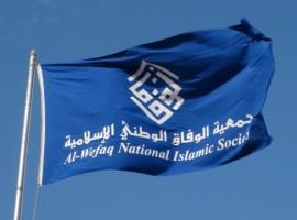 """الضربة الأخيرة لمساعي الإصلاح السياسي والحقوقي في البحرين.. حظر أكبر جمعية سياسية """"الوفاق"""""""