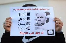 سيد علوي حسين: حالة إختفاء قسريّ في البحرين