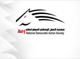 محكمة الاستئناف البحرينية تؤكد حل جمعية وعد، المجموعة المعارضة الرئيسية الأخيرة
