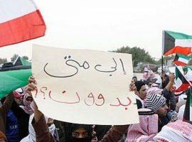 """""""البدون"""" في السعودية والكويت واقع يعكس انتهاكات مستمرة لحقوق الإنسان وسط غياب الحلول"""