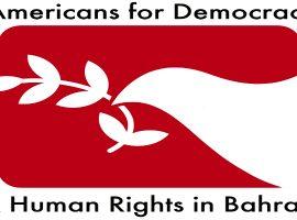 منظمة ADHRB توجه رسائل إلى الوكالات الفيدرالية الأمريكية تسلط فيها الضوء على منتهكي حقوق الإنسان في وزارة الداخلية البحرينية