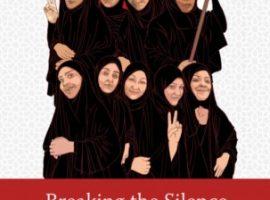 """منظمة ADHRB تستمر بإطلاق حملتها بلغات متعددة حول تقرير """"كسر الصمت"""" الذي يفضح انتهاكات حقوق المعتقلات السياسيات داخل السجون في البحرين"""