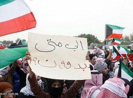 منظمة ADHRB أثارت المخاوف قبل الاستعراض الدوري الشامل للدورة الثالثة للكويت بشأن البدون والتعذيب وحرية التعبير