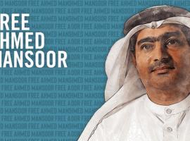 خطاب مفتوح للسلطات الإماراتية من أجل إطلاق سراح المدافع عن حقوق الإنسان أحمد منصور في عيد ميلاده الخمسين
