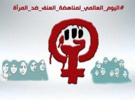 في اليوم العالمي لمناهضة العنف ضد المرأة تدين منظمة ADHRB أساليب التعذيب التي تتعرض لها المعتقلات السياسيات في البحرين والسعودية وتدعو لمحاسبة الجناة