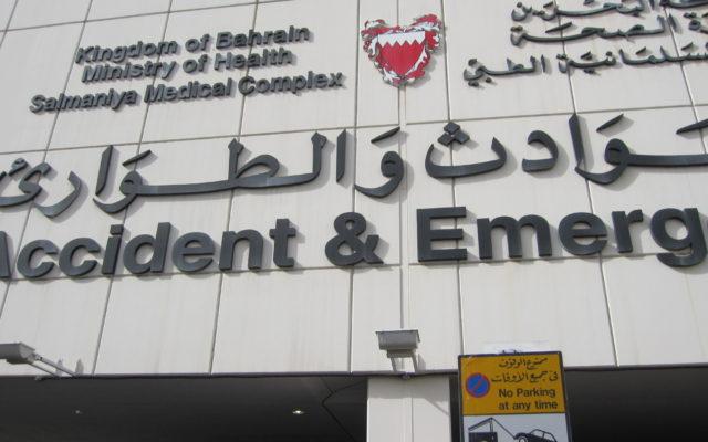"""خبراء الأمم المتحدة يعبّرون عن """"قلقهم البالغ"""" إزاء حرمان عدد من السجناء السياسيين في البحرين من الرعاية الطبية"""