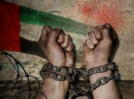 عام 2019 .. الإمارات تحصد سجلّاً حقوقياً سيء السمعة