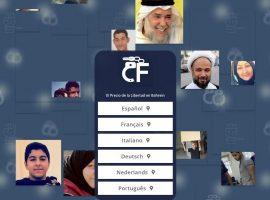 موقع ثمن الحرية الإلكتروني متاح بـ 6 لغات أوروبية تسلط الضوء على ملفات المعتقلين في البحرين