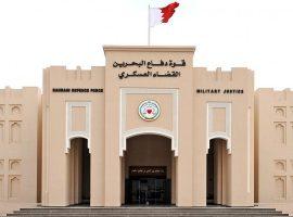 """الإجراءات الخاصة للأمم المتحدة تتوجه برسالة ادعاء إلى البحرين بشأن المحاكمة الجماعية لـ """"كتائب ذو الفقار"""" وفشل آليات الرقابة"""