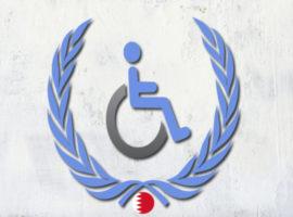 كيف فشلت البحرين في تطبيق كافة بنود اتفاقية حقوق ذوي الإحتياجات الخاصة؟