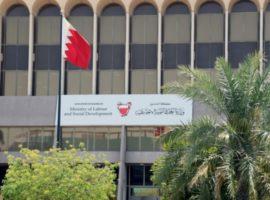 قيود جديدة تنتهك حق المنظمات الأهلية في البحرين بالعمل بحرية