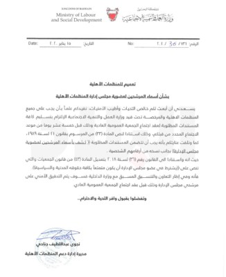 تعميم وزارة العمل والتنمية الإجتماعية حول عمل المنظمات الأهلية