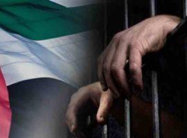 خبراء من الأمم المتحدة يطالبون الإمارات العربية المتحدة بإصلاحات عاجلة لظروف الاحتجاز المهينة في السجون