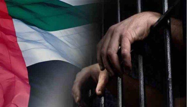 المدافعون عن حقوق الإنسان في الإمارات يواجهون باستمرار ظروفاً قاسية وانتقامية