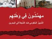 مهمشون في وطنهم: تقرير عن التمييز الحكومي ضد الشيعة في البحرين