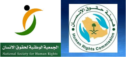 Mapping the Saudi State, Chapter 9: The National Human Rights Institutions