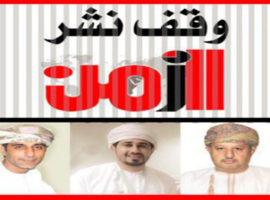 Oman Arresting Journalists in Affront to Free Press