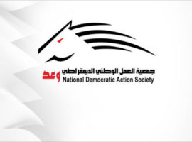 Bahraini government moves to dissolve leading secular, leftist opposition society Wa'ad